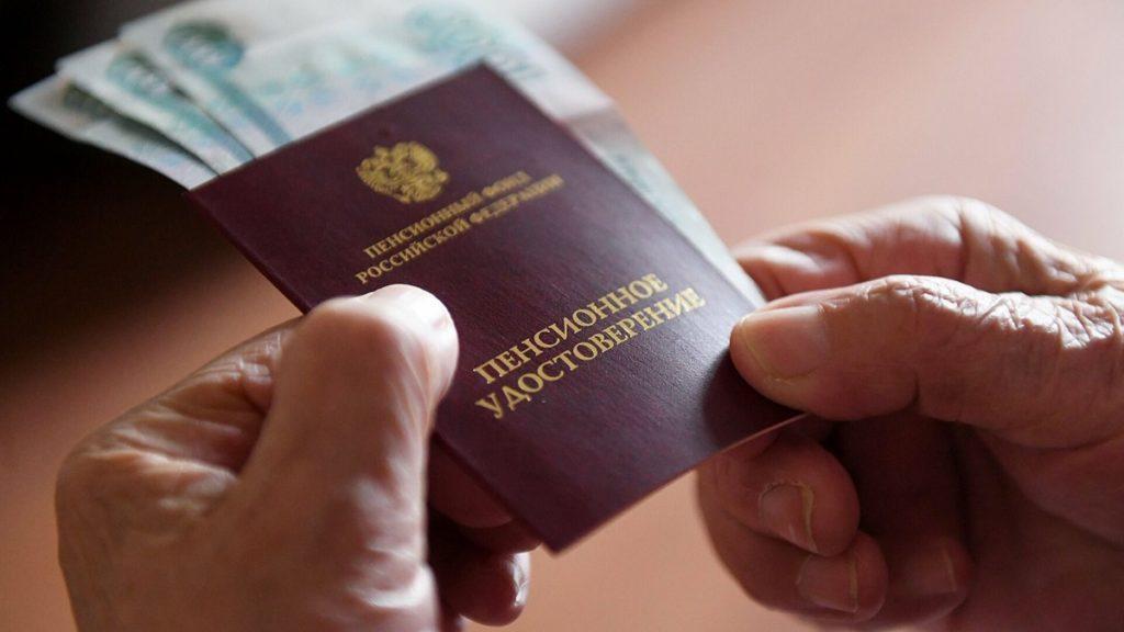 пенсионное удостоверение гражданина РФ